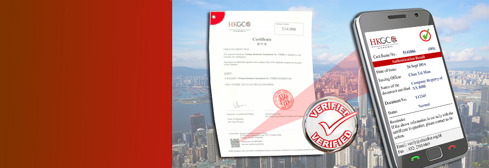 <h1>Is the document you received genuine?</h1><br><font size='4'>Online Authentication for<br>Chamber's Certificate</font><br><br><a href='http://cert.chamber.org.hk/verify' target='_blank'>http://cert.chamber.org.hk/verify</a>